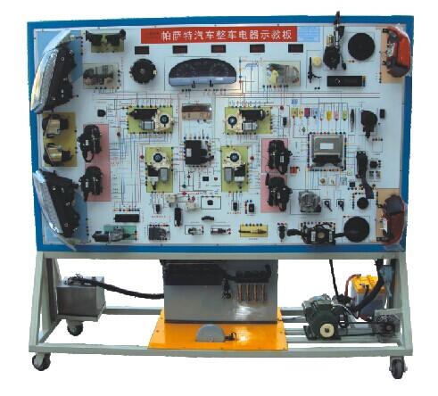 YUY-98C型帕萨特全车电器电路实训台